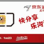 京东通信移动通信业务客户入网服务协议