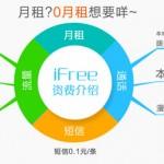 安徽电信iFree卡:首张0月租、免通话费卡遭疯抢