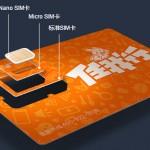 小米移动电话卡任我行介绍_关于如何购买小米移动电话卡